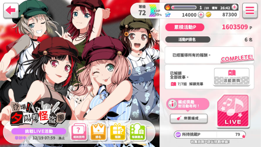 Currently grinding the TW Persona event~♡ Gotta get top 10 for Himari! ^・ω・^ Wish me luck...