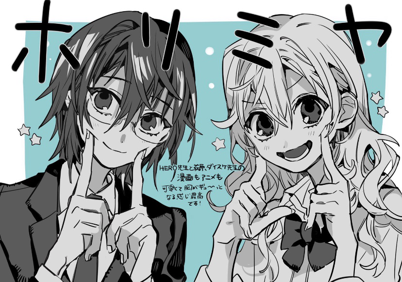 A Horimiya fan art from the author of tbhk is so cute!