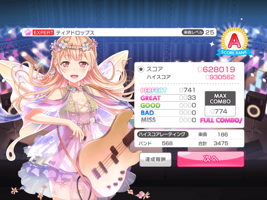I FC'D TEARDROPS!!!! I CAN'T BELIVE I ACTUALLY DID IT AAAA