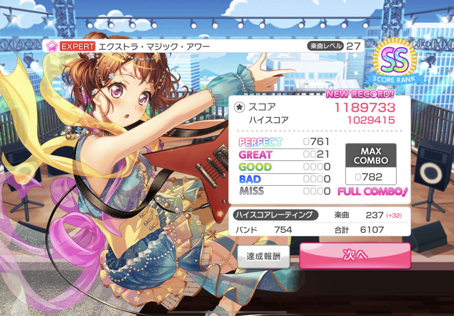 Another new FC!! Extra Magic Hour's a really surprising one for me because I'm especially bad at...