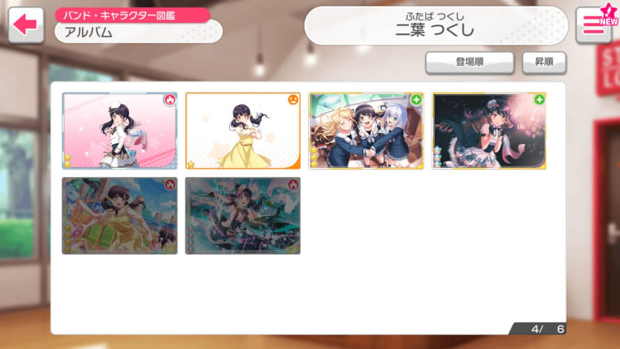 T_T  i want this Tsukushi 4  ...