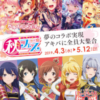 Akihabara Festival 2019: Bang Dream! Girls Band Party X Shoujou Kageki Revue Starlight