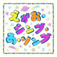 Egao-Sing-A-Song Original In-Game Cover