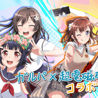 Certain Scientific Railgun Collaboration START