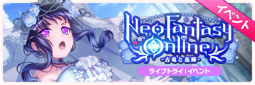 Neo Fantasy Online - Ancient Dragon Bride -