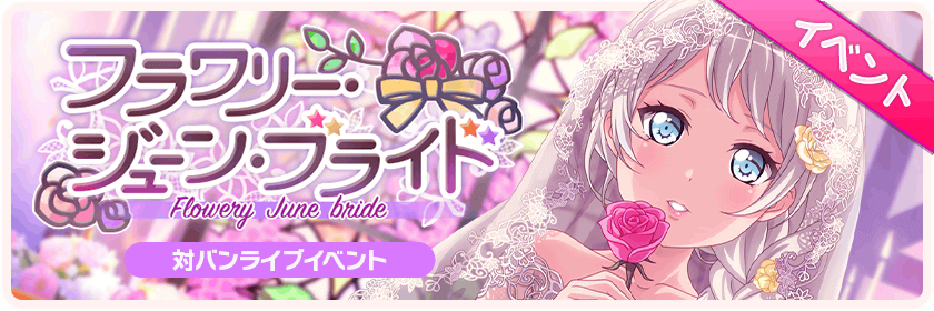 Flowery June bride