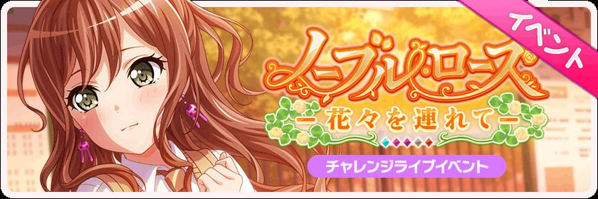 Events list | Bandori Party - BanG Dream! Girls Band Party