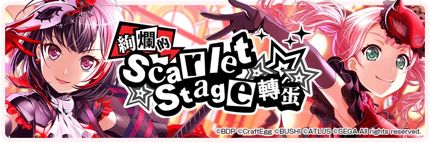 Gorgeous Scarlet Stage