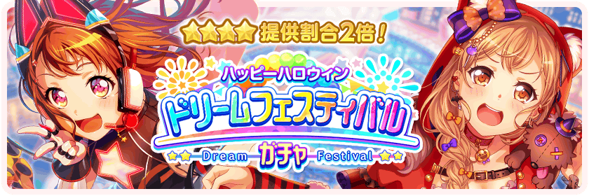 Happy Halloween Dream Festival Gacha