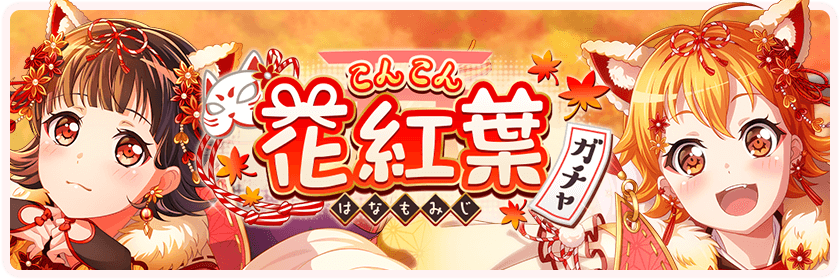 Flowing Autumn Leaves Gacha