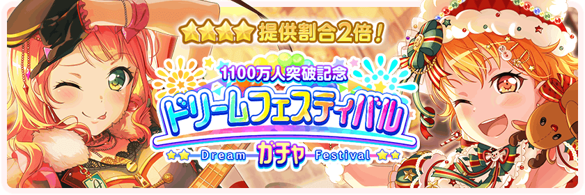 11 Million Players Dream Festival Gacha