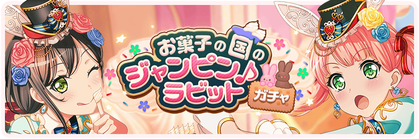 Jumpin'♪ Rabbit in the Country of Candy Gacha