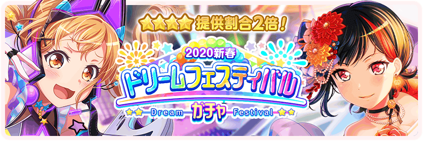 2020 New Years Dream Festival