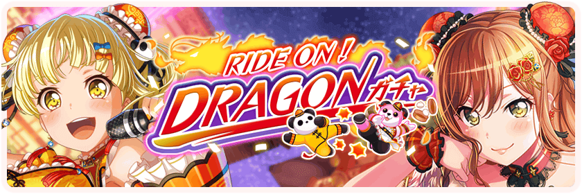 RIDE ON! DRAGON