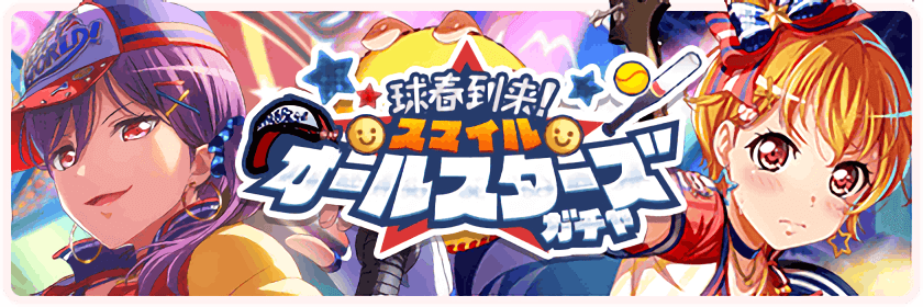 Baseball Season! Smile All Stars Gacha