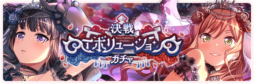Decisive Battle! Neo Fantasy Online: Evolution Gacha