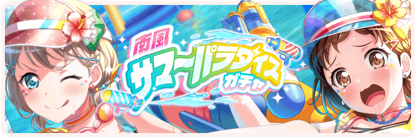 Southern Winds Summer Paradise Gacha