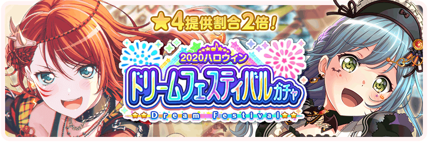 2020 Halloween Dream Festival Gacha
