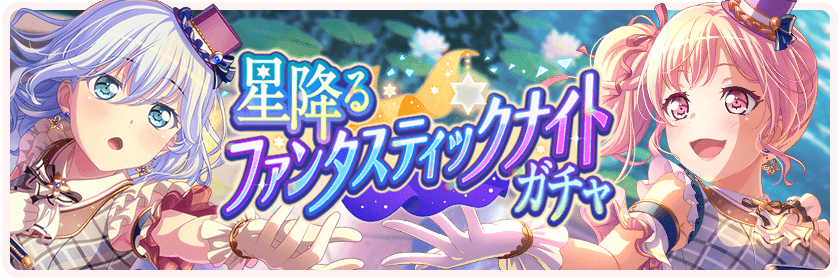 Wish on a Starry Fantastic Night Gacha