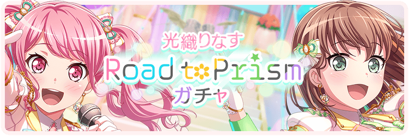 Joining Lights: Road to Prism Gacha