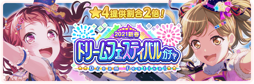 2021 New Years Dream Festival Gacha