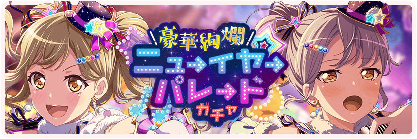 Gorgeous New Years Parade Gacha