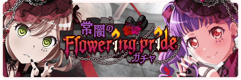 Flowering Pride of the Unrelenting Darkness Gacha