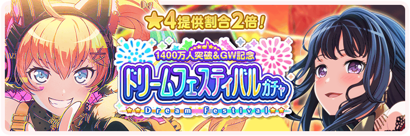 14 Million Players & Golden Week Dream Festival Gacha