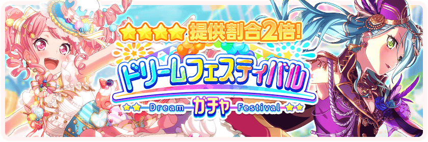 New Years Dream Festival
