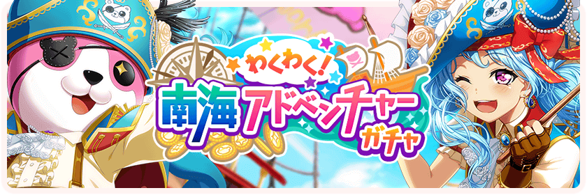 Exciting! Tropical Adventure Gacha