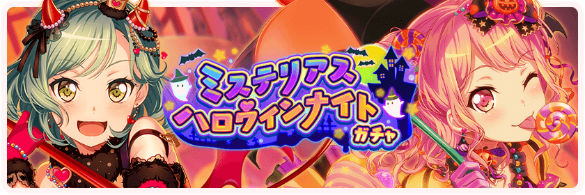 Mysterious Halloween Night Gacha