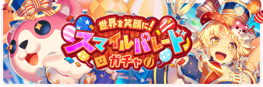 Make The World Smile! Smile Parade Gacha