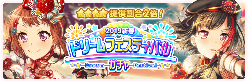 2019 New Years Dream Festival