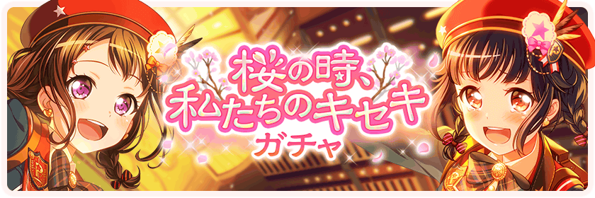 The Time of Sakura, Our Miracle Gacha