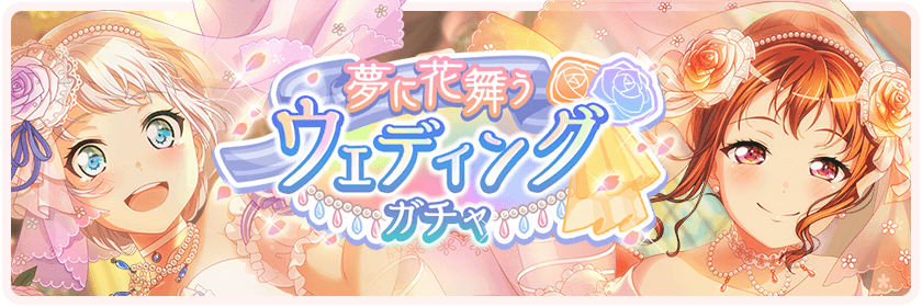 Dancing within a Flowery Dream Wedding Gacha