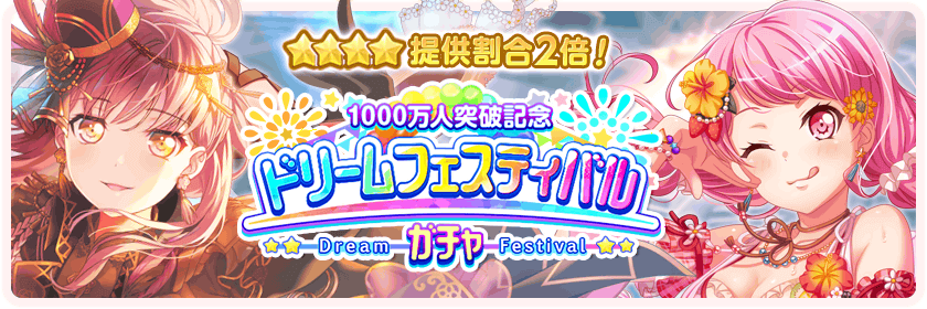 10 Million Players Dream Festival Gacha