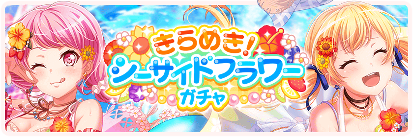 Sparkle! Seaside Flower Gacha