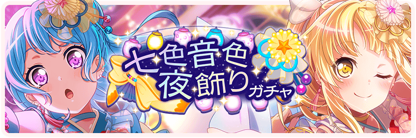 Rainbow Tone Night Decorations Gacha